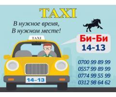 "такси ""Би-Би"" 14-13"