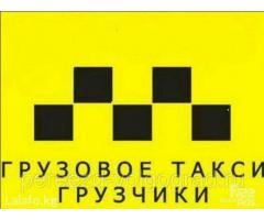 Портер такси 0550104646