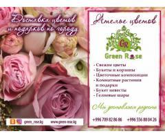 Ателье цветов