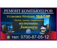 ремонт компьютеров Бишкек