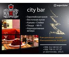 City Bar Мажор