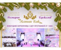 Ресторан «Алтын Бак».