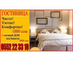 Гостиница 1000 сом