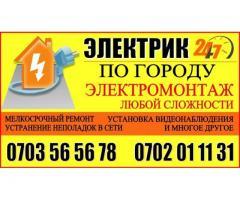 Электрик 24/7 по городу