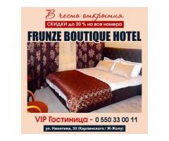 FRUNZE BOUTIQUE HOTEL