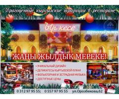 Ресторан Ыр кесе