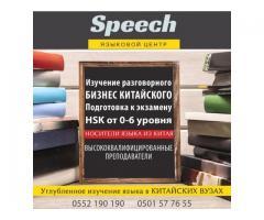 Языковой центр «Speech»
