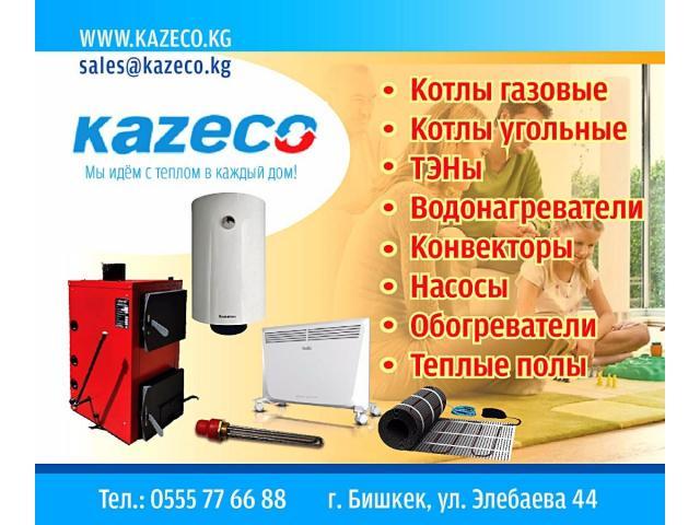 Kazeco Котлы отопительные