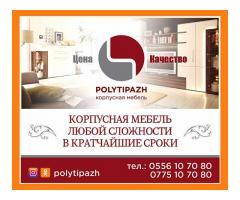 Polytipazh