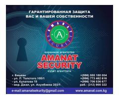 Охранное агенстватo