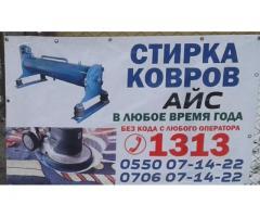 CТИРКА КОВРОВ+ДОСТАВКА