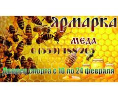 Ярмарка мёда!