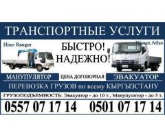 Транспортные услуги Эва