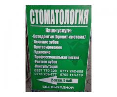 Стоматология!