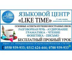 """ЯЗЫКОВОЙ ЦЕНТР """"LIKE"""