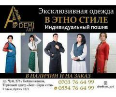Эксклюзивная одежда
