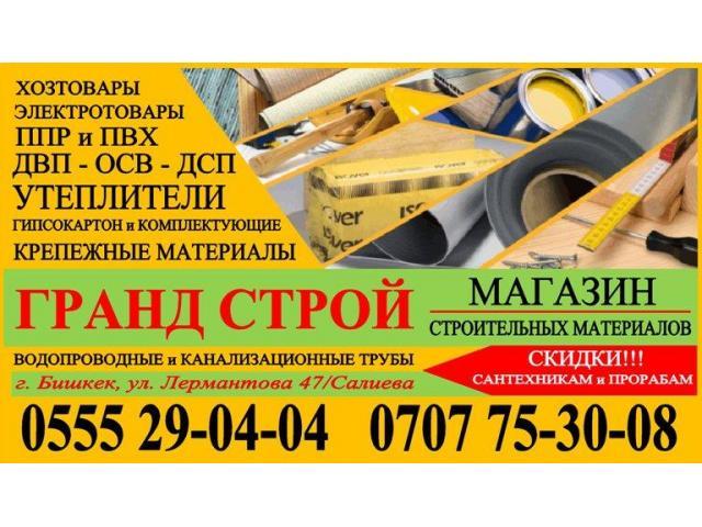 Магазин строительных ма