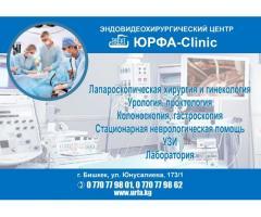 Юрфа - Clinic