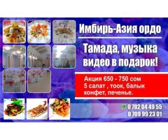 Ресторан Азия Плюс