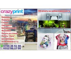 CrazyPrint