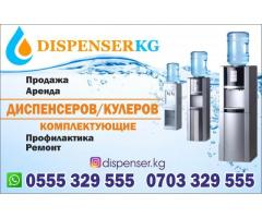 DispenserKG