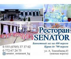 Ресторан «Senator»