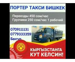 Портер на заказ Бишкек