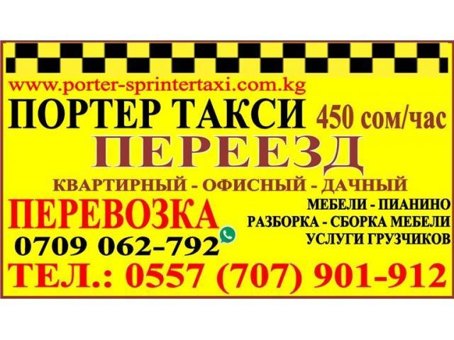www.porter-sprintertaxi.