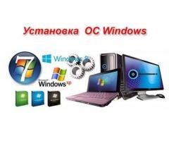 Установка Windows Бишкек