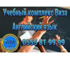 учебный комплекс виза