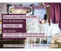 Ресторан Ацтек