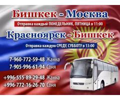 Бишкек- Москва