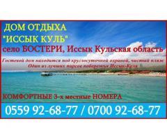 Дом отдыха «Иссык Куль»