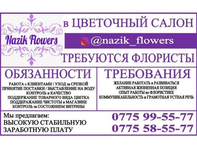 требуются флористы
