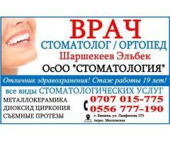Опытный врач стоматолог