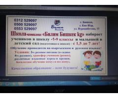 «Билим Бишкек kg