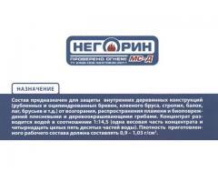 Негорин МС-Д (огнезащита)