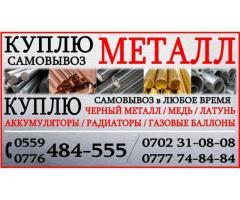 Куплю черный металл