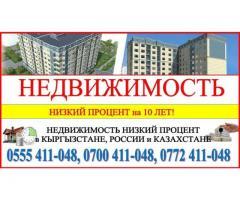 Недвижимость в рассрочку