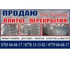 Продаю плиты перекрытия