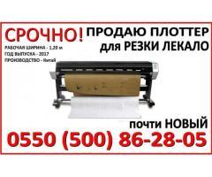Продаю режущий плоттер