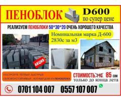 Пеноблоки в Бишкеке