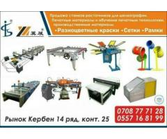 Продажа станков