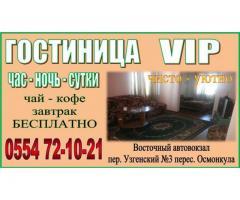 Гостиница VIP