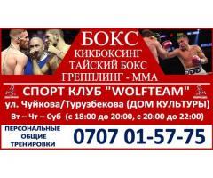 Бокс. Кикбоксинг.