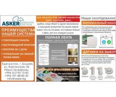 Asker-охранная система