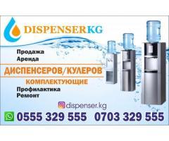 Диспенсеры в Бишкеке