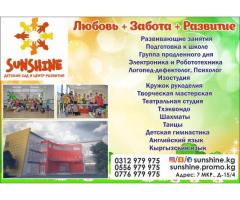 "Детский сад ""Sunshine"""