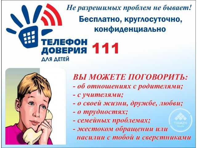 ТЕЛЕФОН ДОВЕРИЯ Бишкек (Фрунзе, Пишпек) - До KG