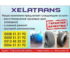 компания «XELATRANS»